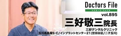 三好敬三インタビュー
