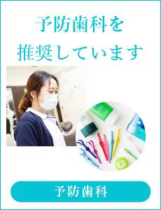 二子玉川予防歯科